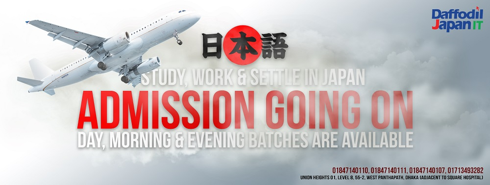 Admission Going On For Japanese Language Batch